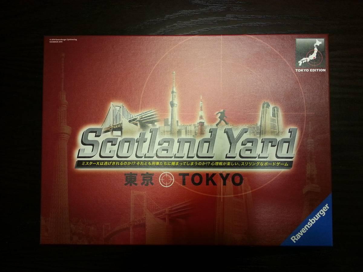スコットランドヤード:東京(Scotland Yard: Tokyo)の画像 #56497 オグランド(Oguland)さん