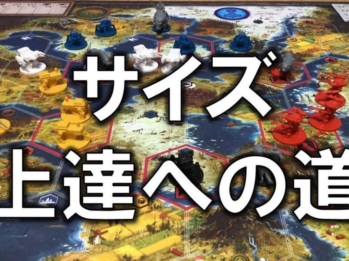サイズ -大鎌戦役-(SCYTHE)の画像 #47958 大ちゃん@ボードゲームルール専門ちゃんねるさん