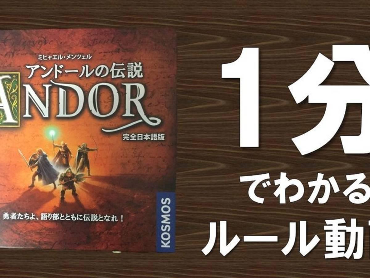 アンドールの伝説(Legends of Andor)の画像 #46437 大ちゃん@パンダ会さん