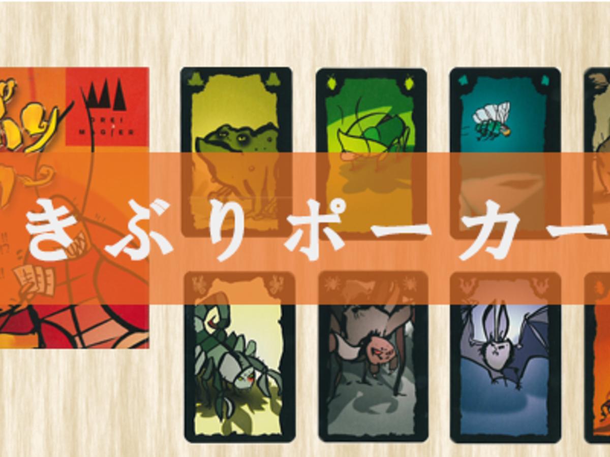 ごきぶりポーカー(Cockroach Poker / Kakerlakenpoker)の画像 #56016 豊田市ボードゲームファンさん