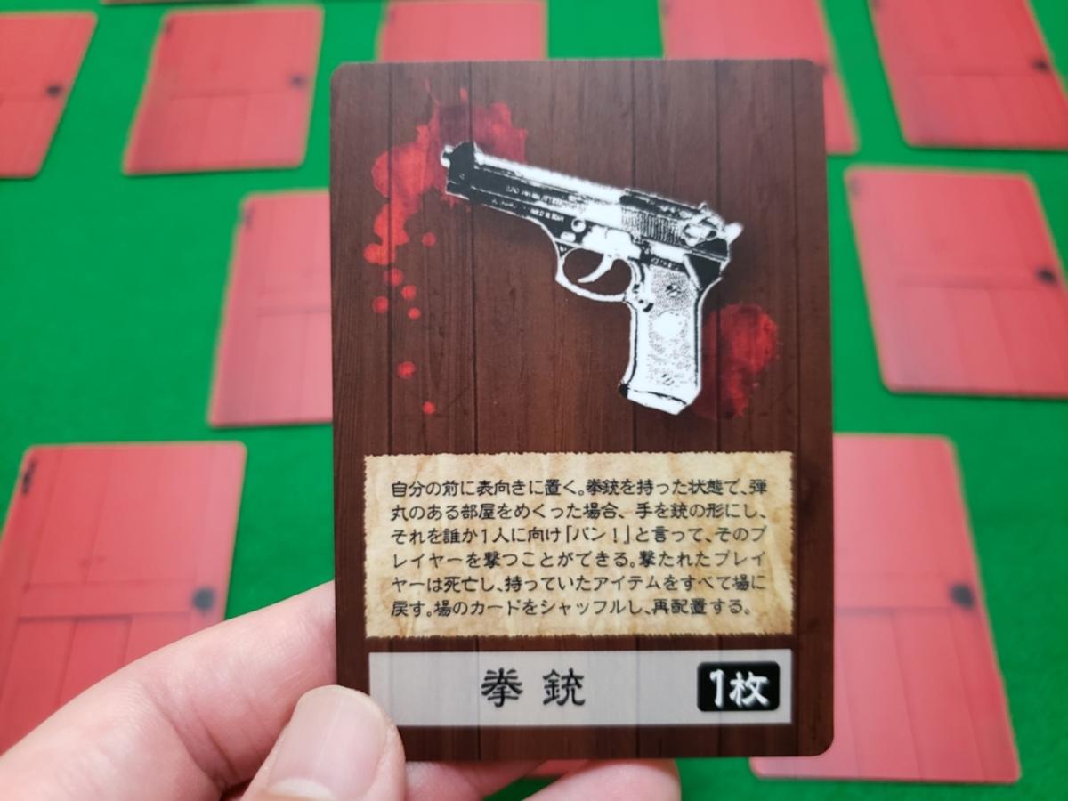 赤い扉と殺人鬼の鍵(Akai Tobira To Satsujinki No Kagi)の画像 #63480 鉄仙(てっせん)さん