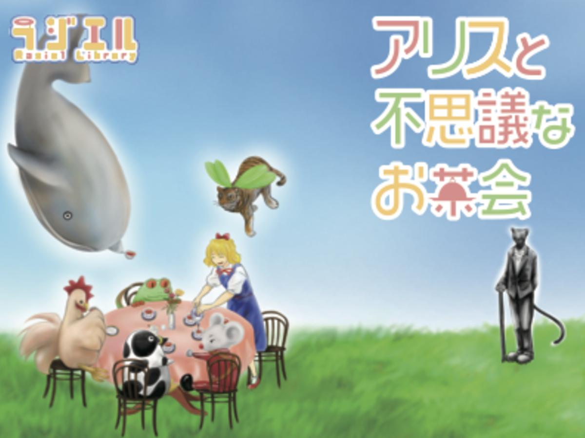 アリスと不思議なお茶会(Alice to Fushigina Ochakai)の画像 #56849 まつながさん
