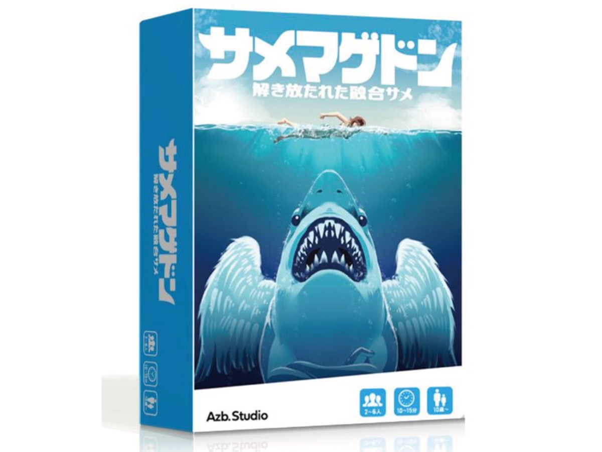 サメマゲドン(Shark gedon)の画像 #70664 water@レンタルボドゲプレイヤーさん
