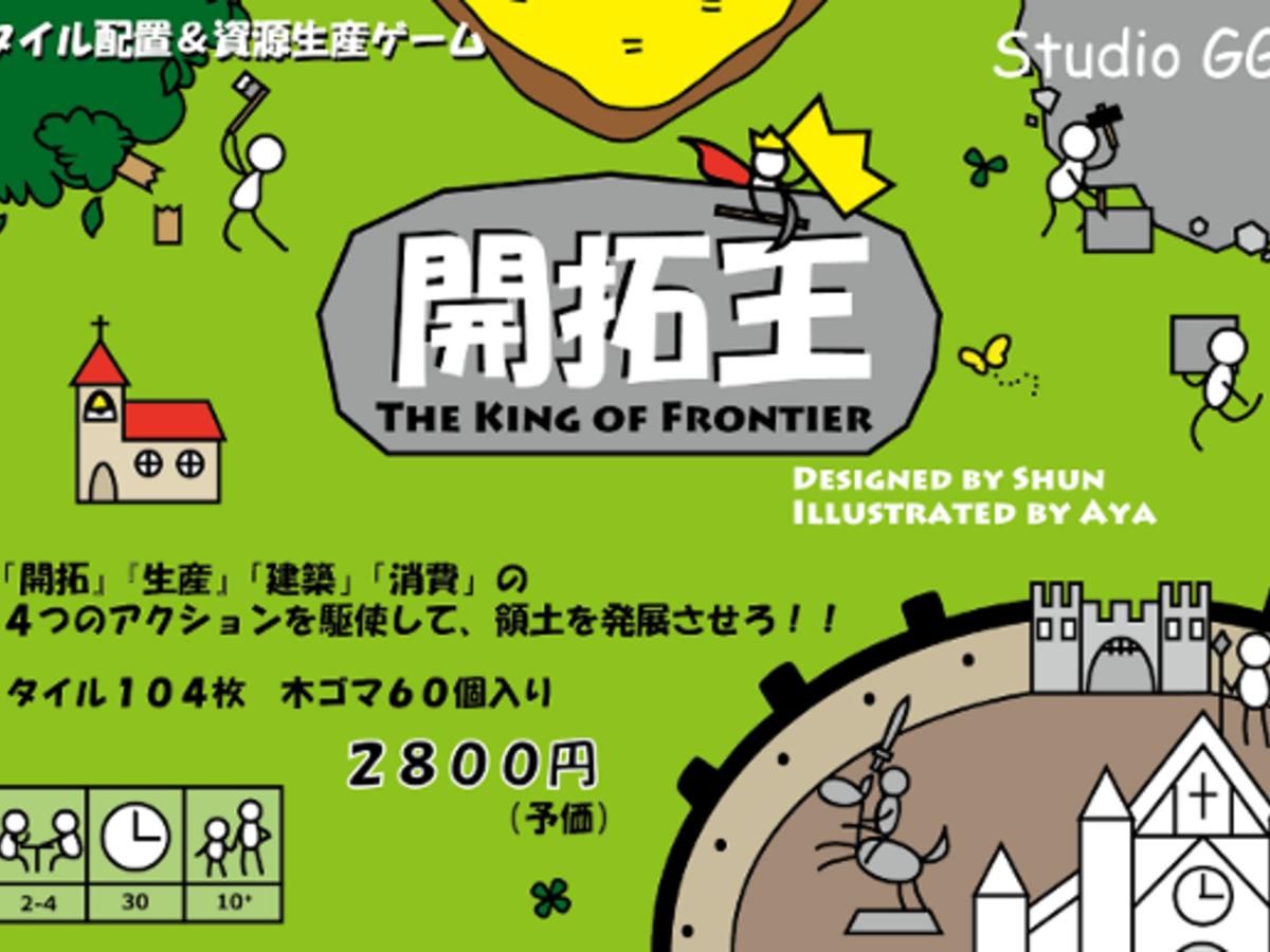 開拓王(The King of Frontier)の画像 #30767 デフォさん