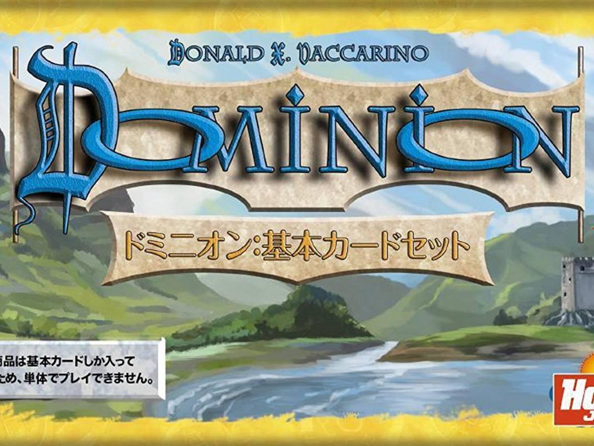 ドミニオン:基本カードセット(Dominion: Base Card Set)の画像 #41149 まつながさん
