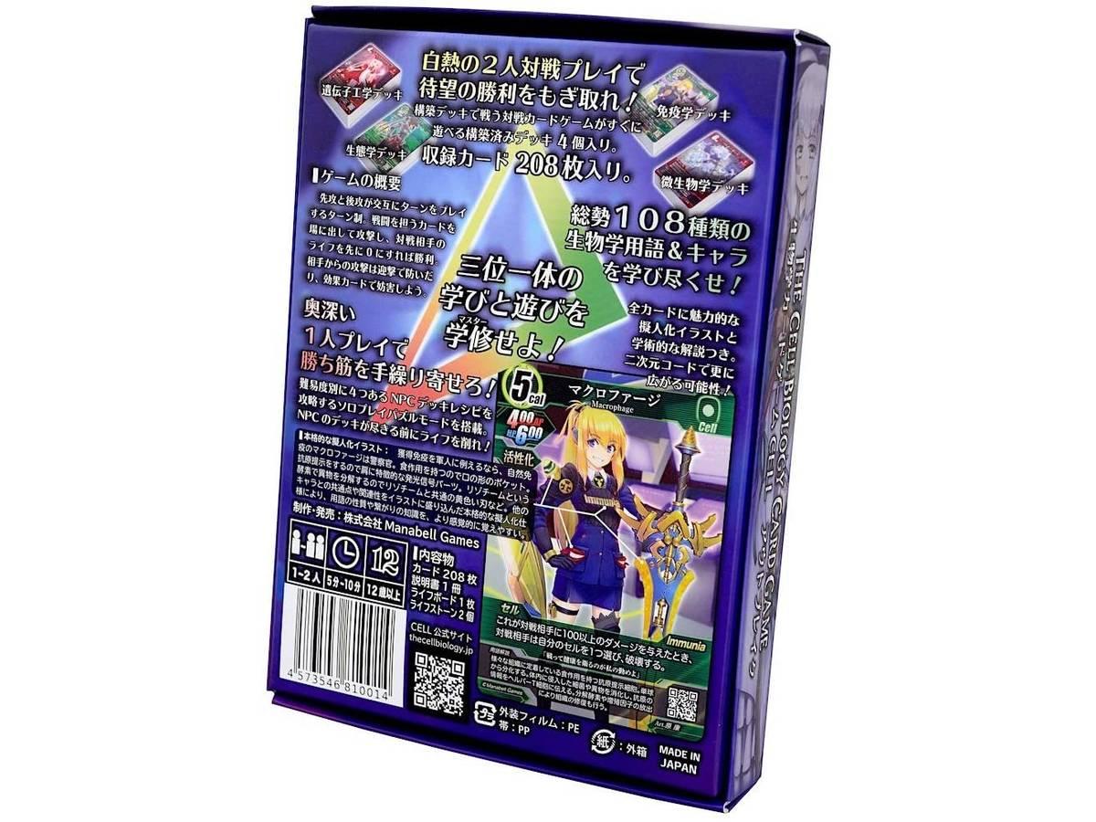 生物学カードゲーム CELL -アウトブレイク-(The Cell Biology Card Game -Outbreak-)の画像 #68083 ManabellGamesさん