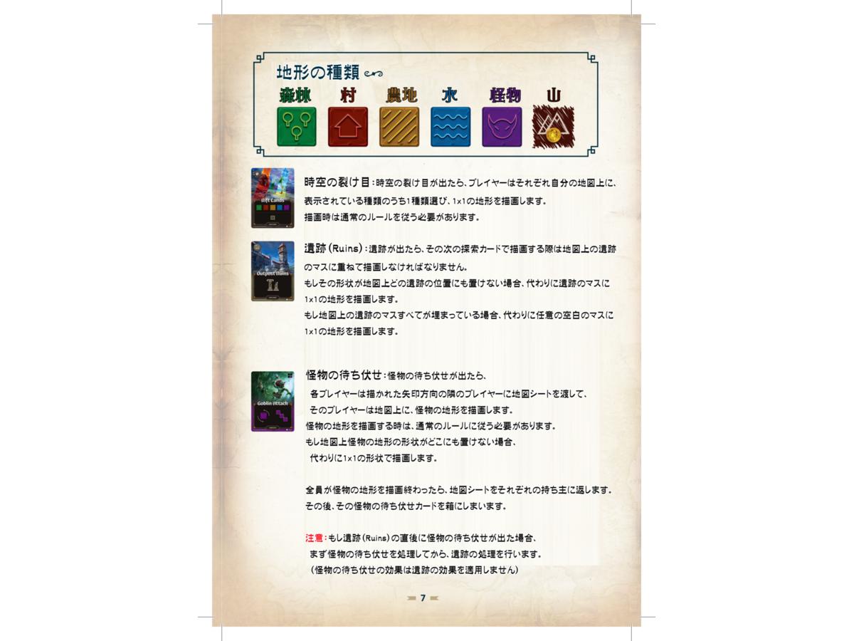 カートグラファー(Cartographers: A Roll Player Tale)の画像 #65170 冬垣真斗さん