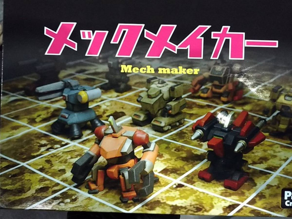 メックメイカー(Mech Maker)の画像 #50938 不死紋@フジモンさん