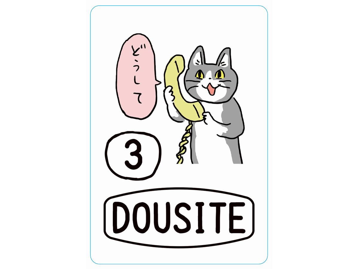 現場は安全っていったじゃないですか!~仕事猫&電話猫カードゲーム~(Genba ha Anzentte Ittajanaidesuka)の画像 #62293 クロスセントラルさん