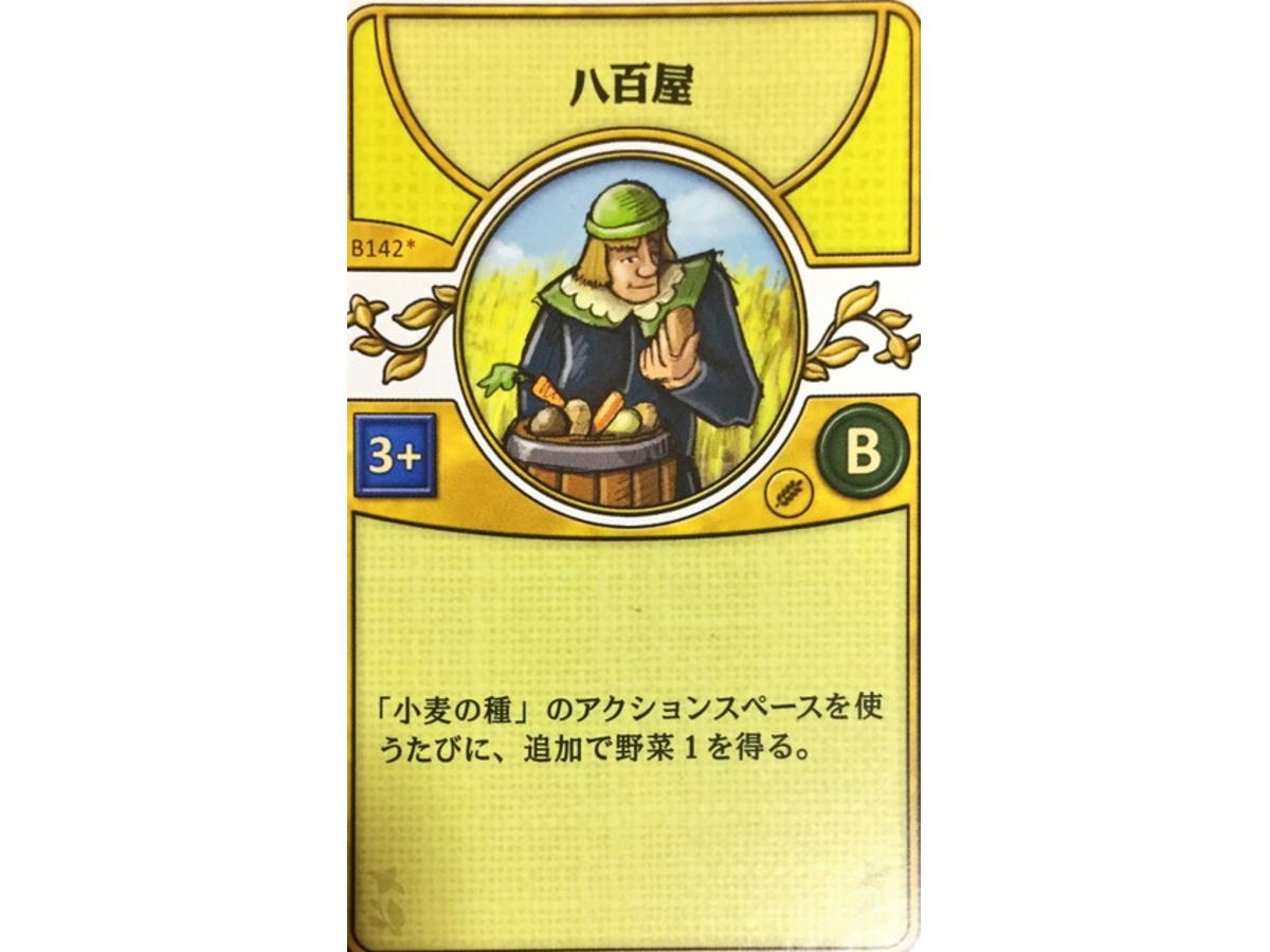 アグリコラ:リバイズドエディション(Agricola: Revised Edition)の画像 #45756 luckさん