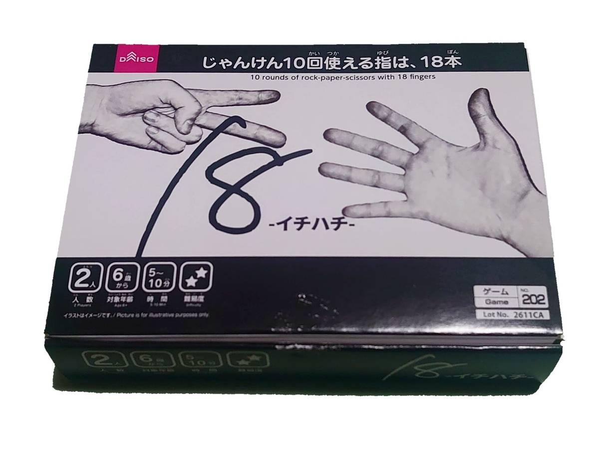 18(Ichihachi)の画像 #71984 EIRさん