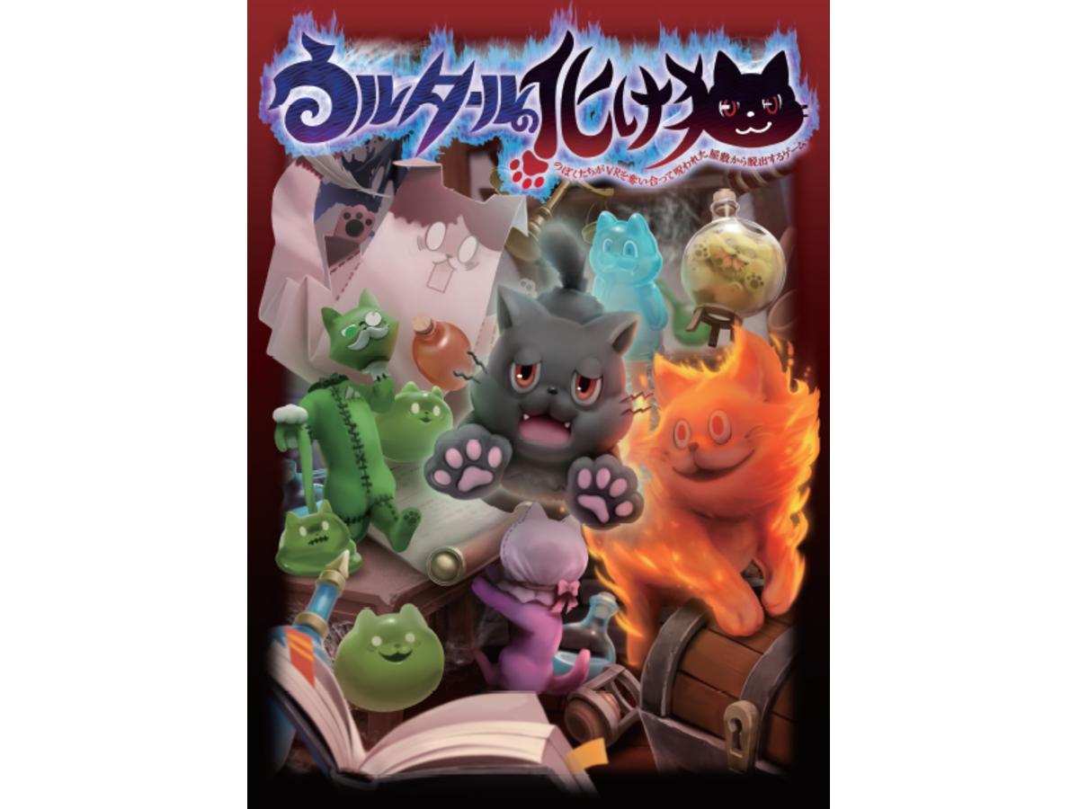 ウルタールの化け猫のぼくたちがVRを奪い合って呪われた屋敷から脱出するゲーム(Ulbake)の画像 #36919 まつながさん