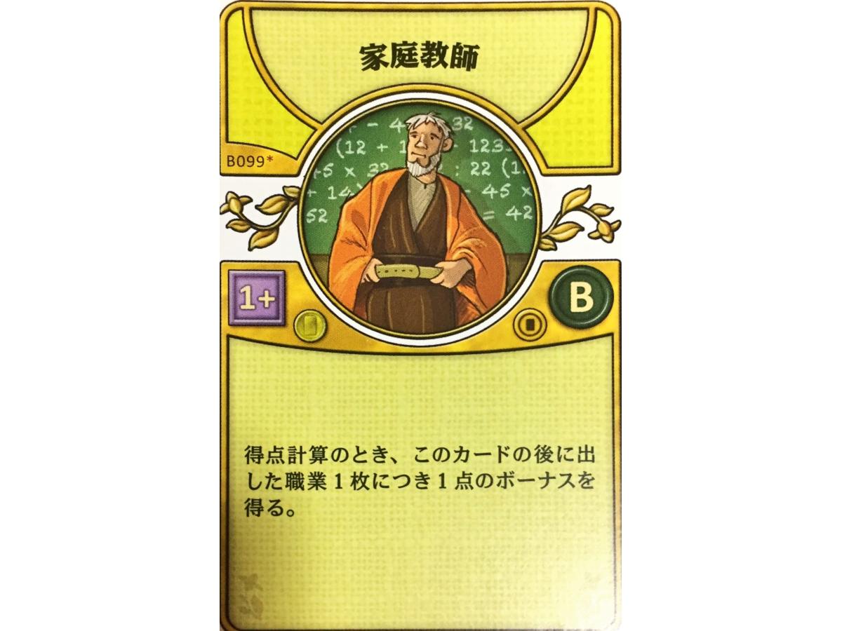 アグリコラ:リバイズドエディション(Agricola: Revised Edition)の画像 #45619 luckさん