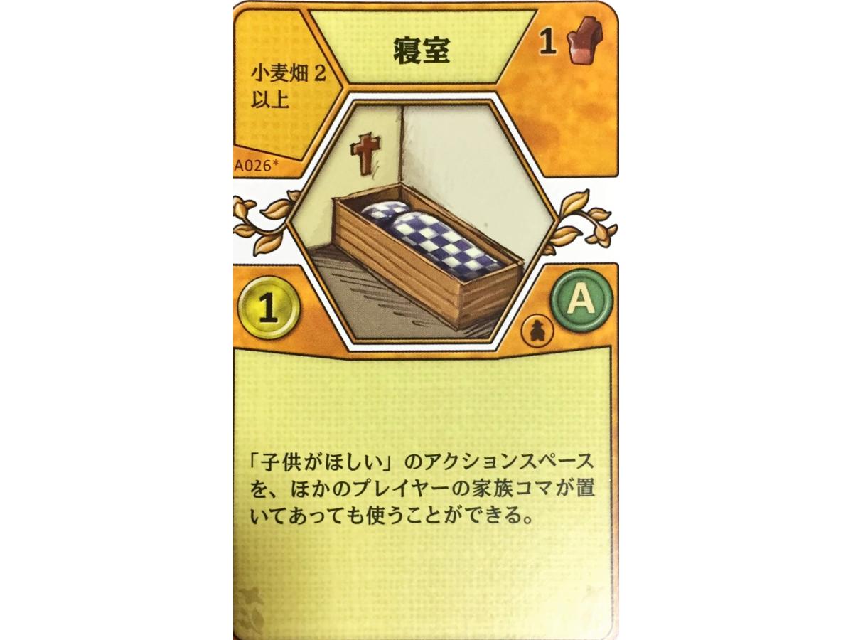 アグリコラ:リバイズドエディション(Agricola: Revised Edition)の画像 #45639 luckさん