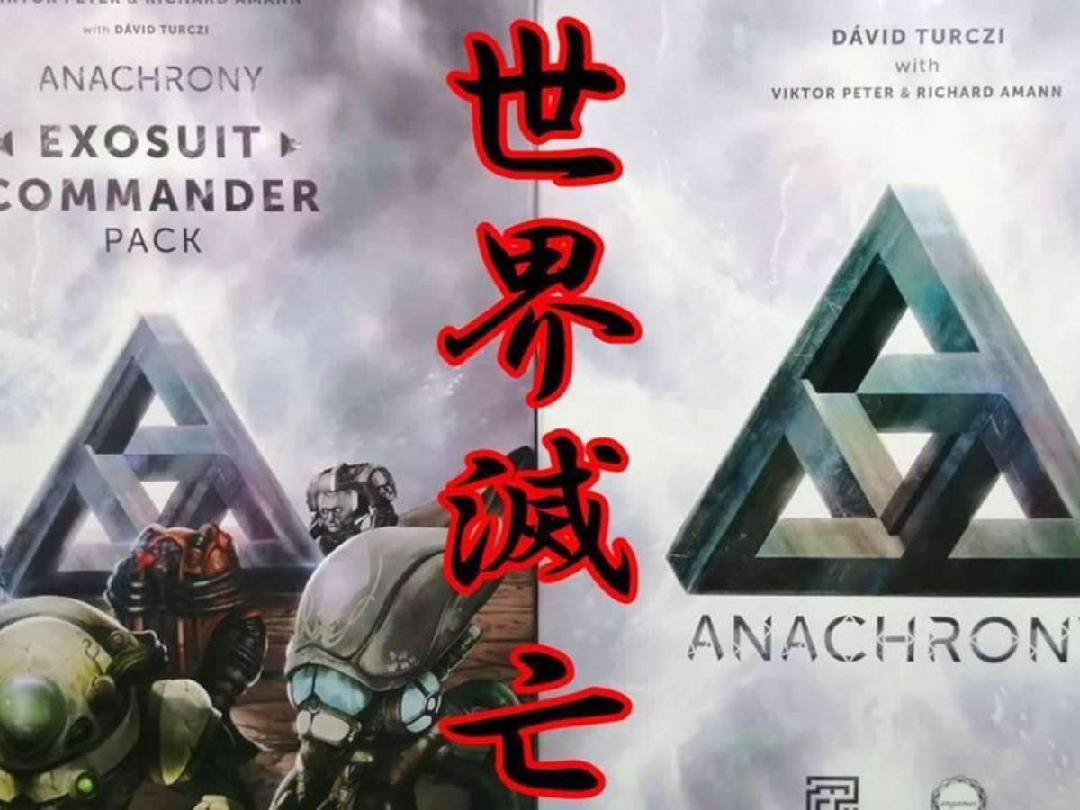 アナクロニー(Anachrony)の画像 #62908 大ちゃん@パンダ会さん