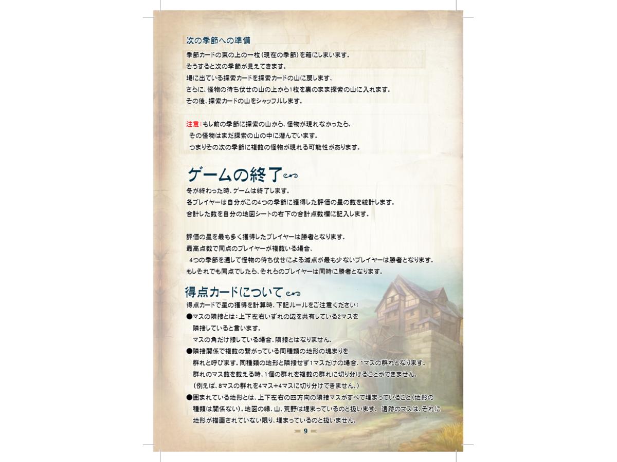 カートグラファー(Cartographers: A Roll Player Tale)の画像 #65172 冬垣真斗さん