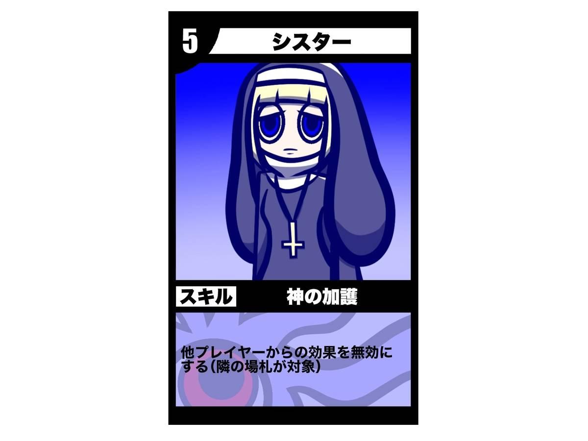 ダブルナイン(Double Nine)の画像 #41490 妄想ゲームズ☆さん