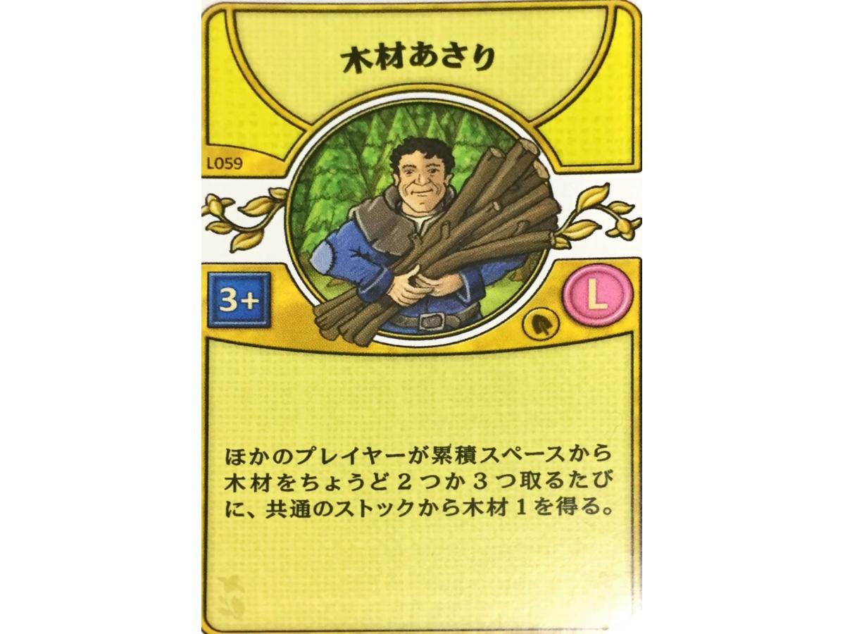 アグリコラ:リバイズドエディション(Agricola: Revised Edition)の画像 #45604 luckさん