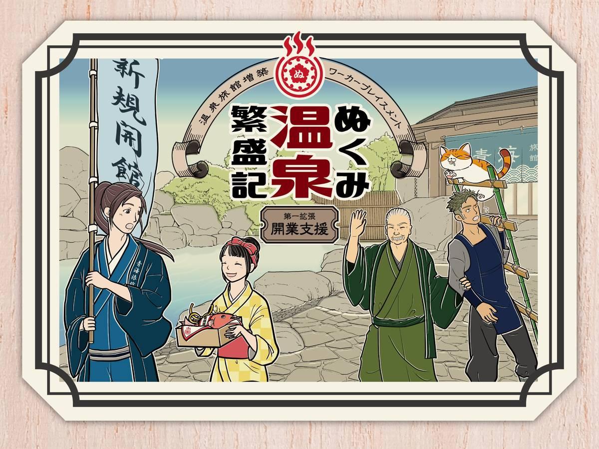 ぬくみ温泉繁盛記 第一拡張 開業支援(Nukumi Onsen Hanjoki: Kaigyo Shien)の画像 #65843 工藤さんさん
