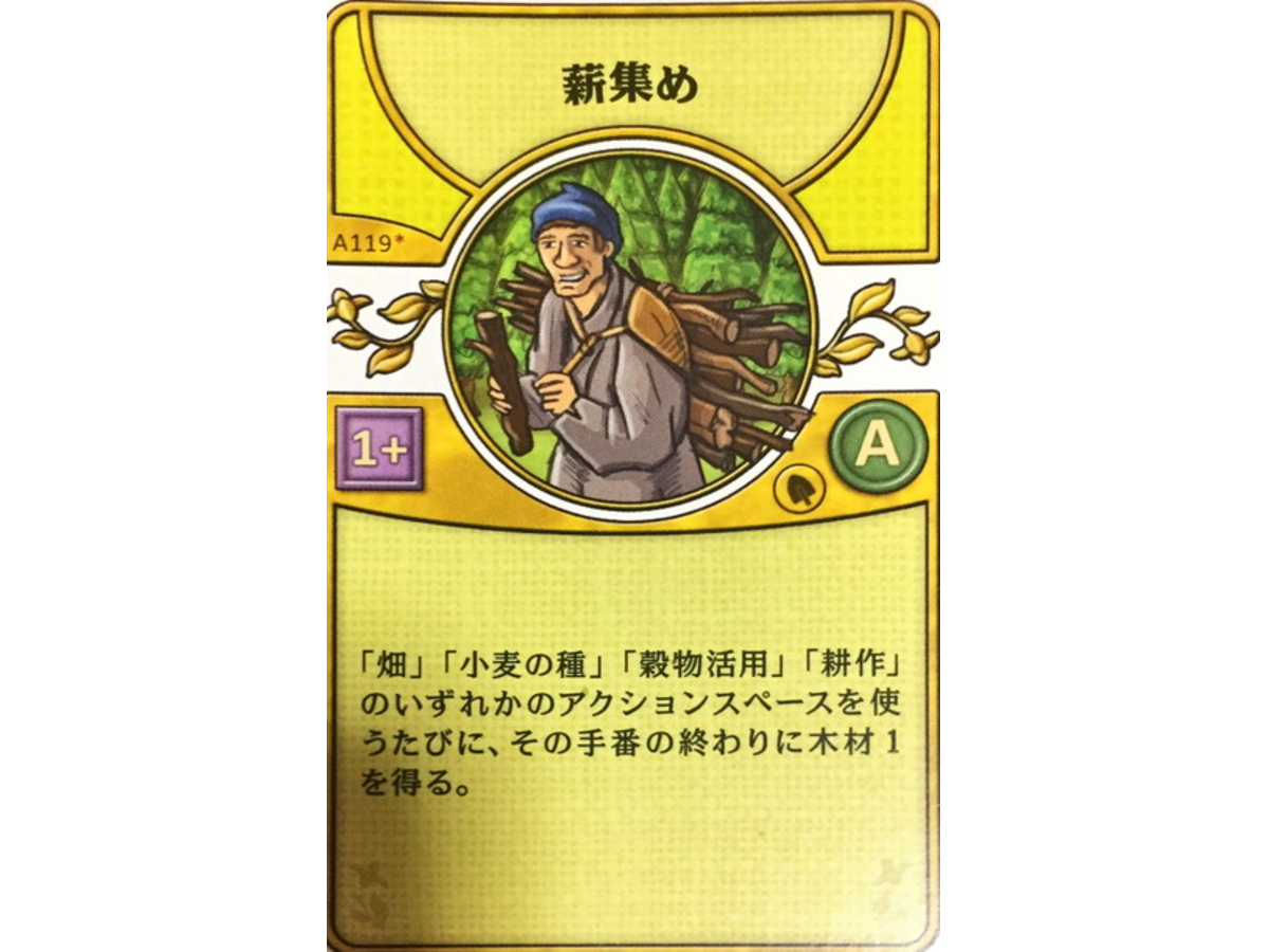 アグリコラ:リバイズドエディション(Agricola: Revised Edition)の画像 #45759 luckさん