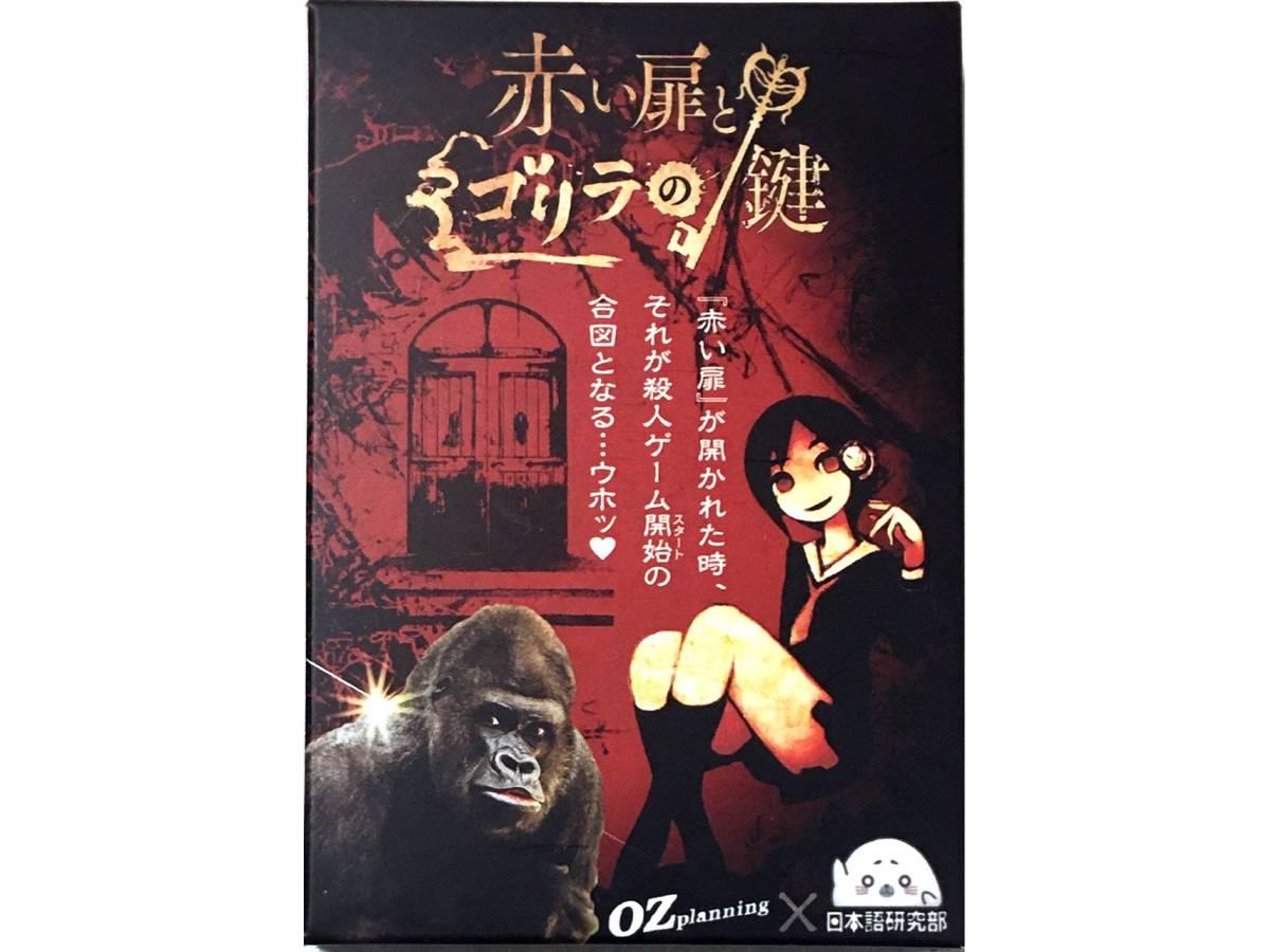 赤い扉とゴリラの鍵(Akai Tobira to Gorilla no Kagi)の画像 #67400 あーちゃさん