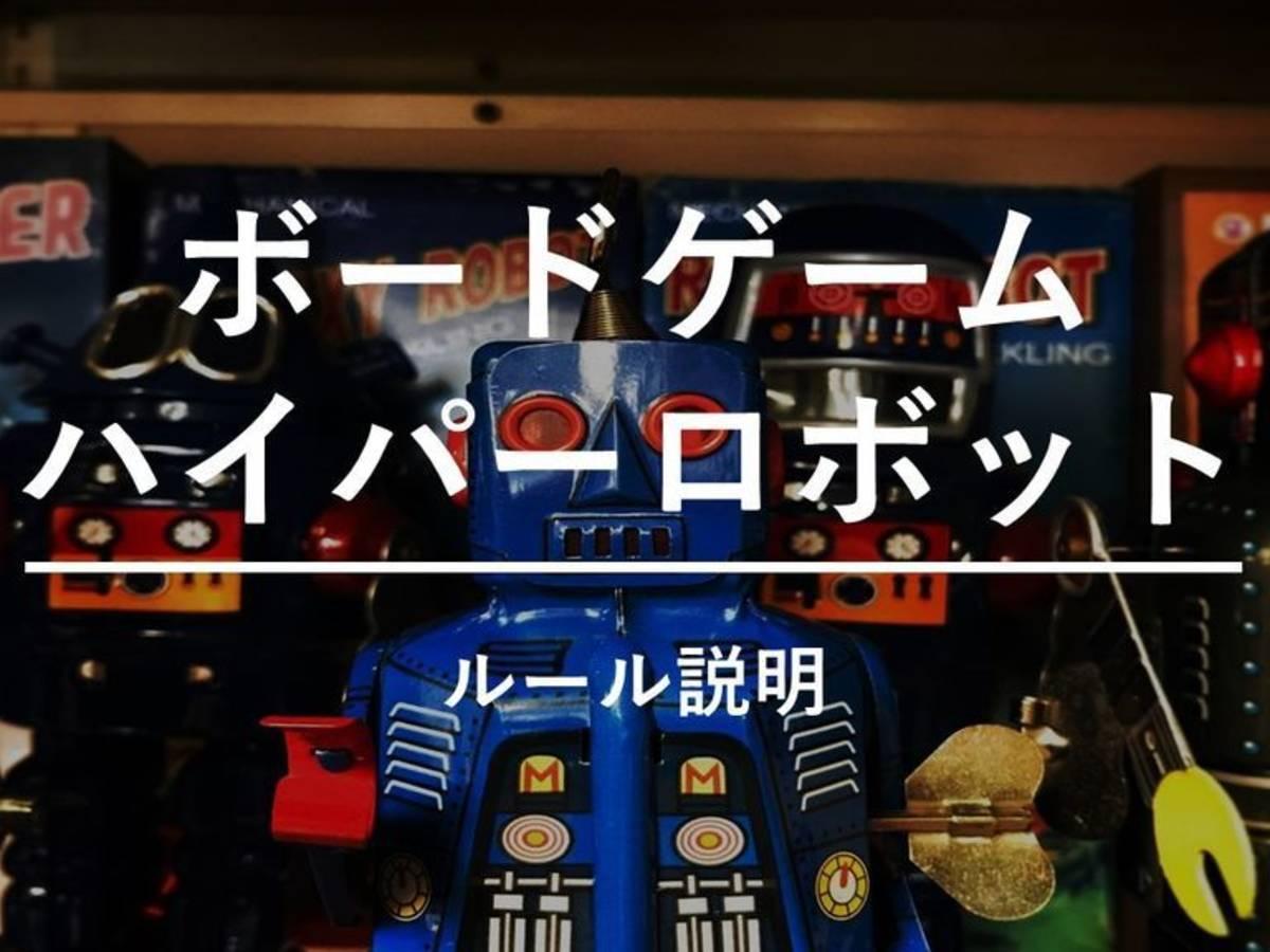 ハイパーロボット(Rasende Roboter)の画像 #49031 大ちゃん@パンダ会さん