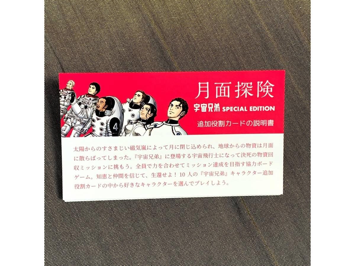 月面探険 宇宙兄弟 スペシャルエディション(MOON ADVENTURE: Special Edition)の画像 #70039 mkpp @UPGS:Sさん