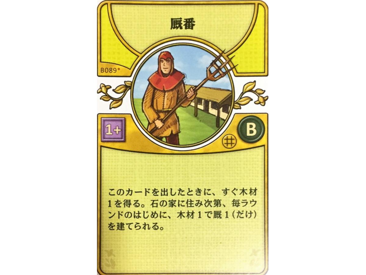 アグリコラ:リバイズドエディション(Agricola: Revised Edition)の画像 #45763 luckさん
