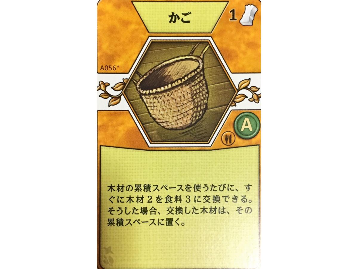 アグリコラ:リバイズドエディション(Agricola: Revised Edition)の画像 #45668 luckさん