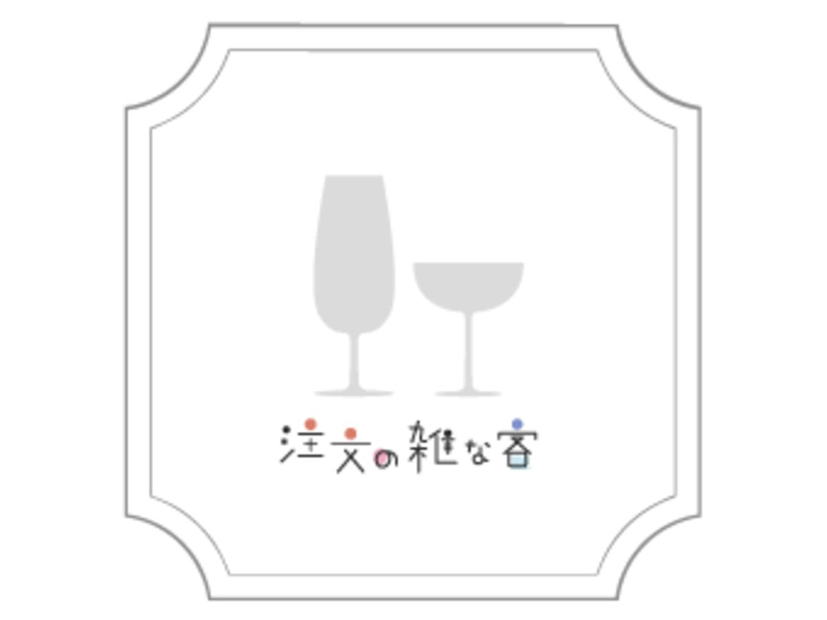 注文の雑な客(Chumon no Zatsu na Kyaku)の画像 #44386 まつながさん