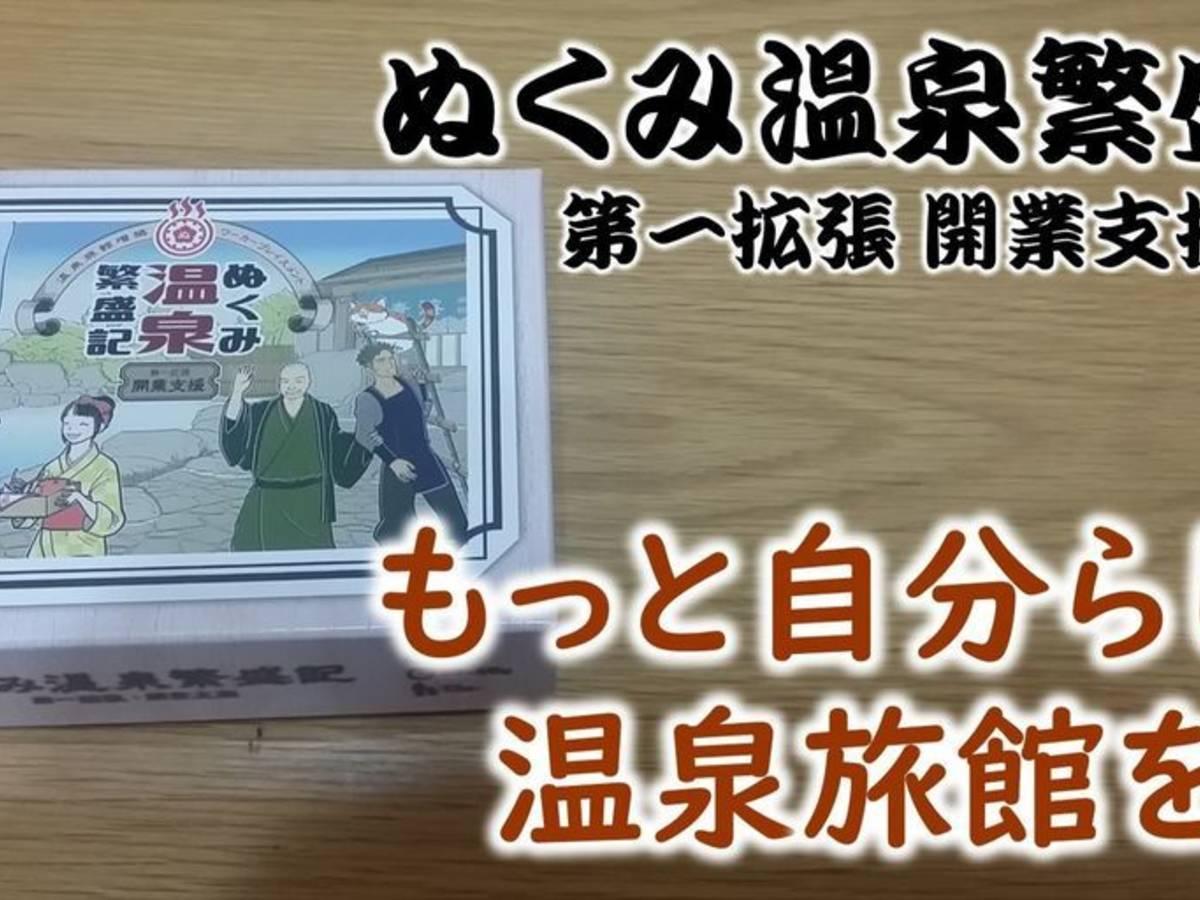 ぬくみ温泉繁盛記 第一拡張 開業支援(Nukumi Onsen Hanjoki: Kaigyo Shien)の画像 #68043 びーている / btailさん
