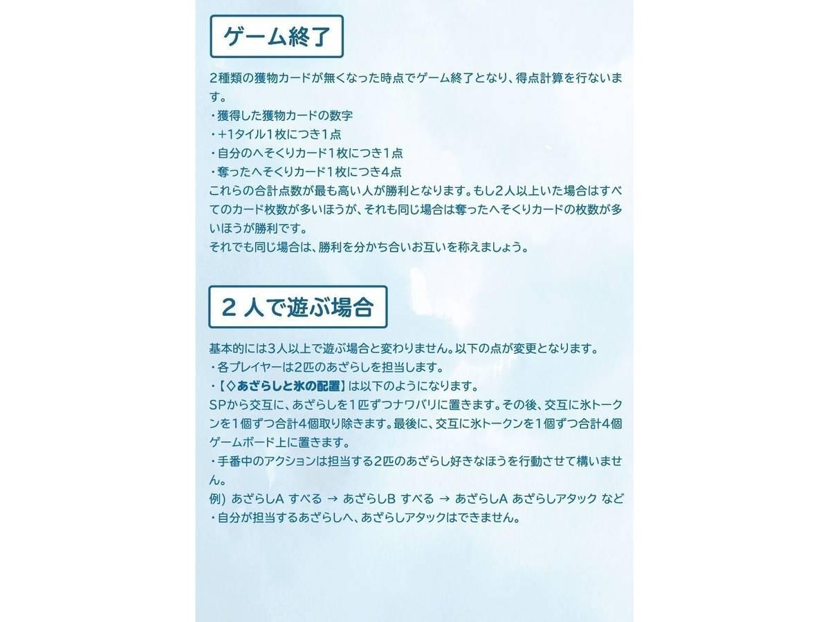 あざらしアタック(Azarashi Attack)の画像 #52048 JOKER PROJECTさん
