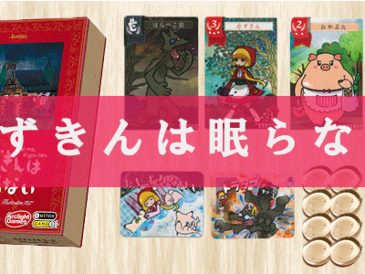 赤ずきんは眠らない(Eat Me If You Can!)の画像 #55815 豊田市ボードゲームファンさん