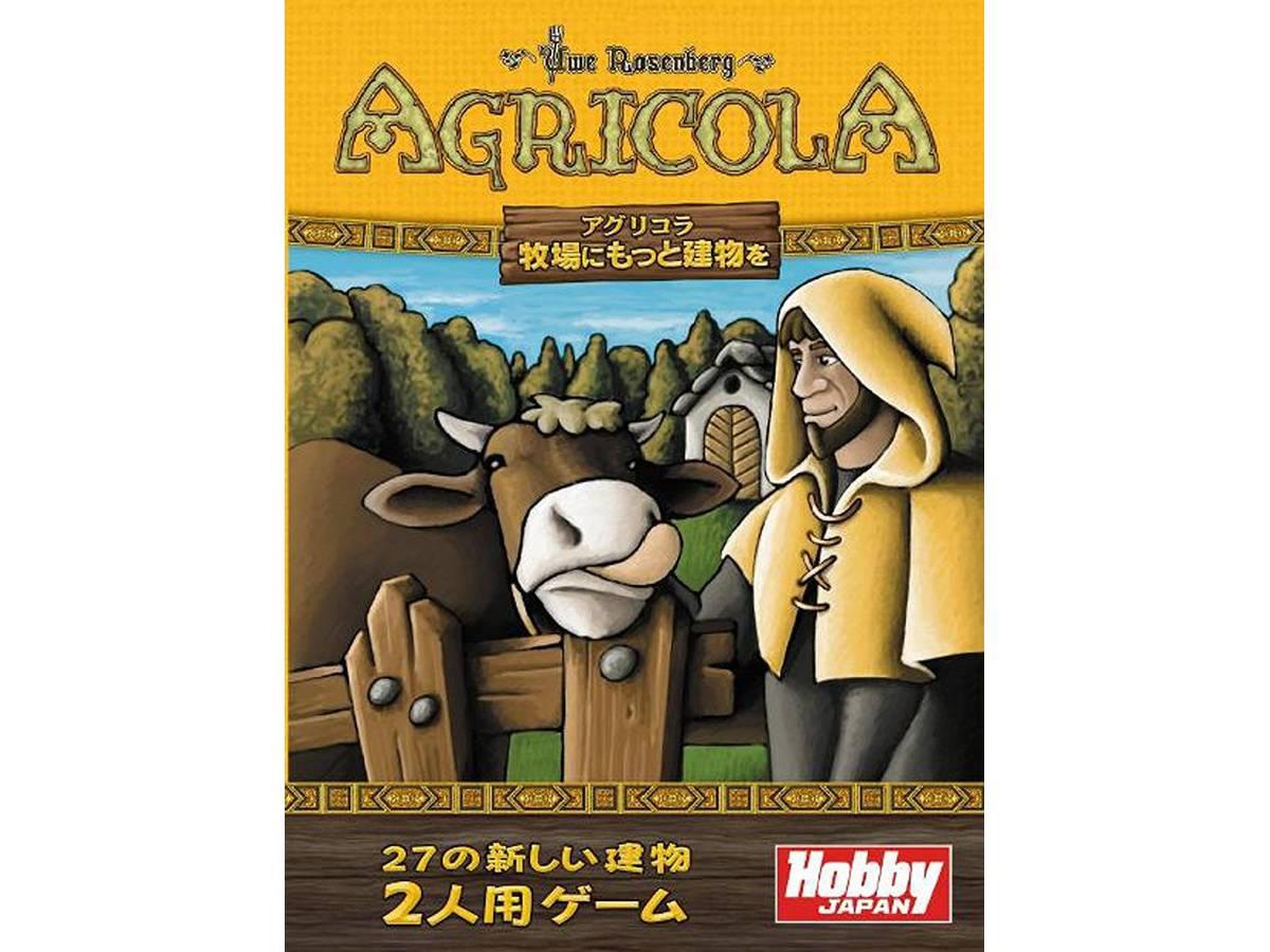 アグリコラ(2人用):牧場にもっと建物を(Agricola: All Creatures Big and Small – More Buildings Big and Small)の画像 #35662 ボドゲーマ運営事務局さん