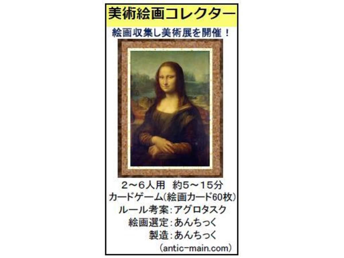 美術絵画コレクター(Bijutsukaiga Collector)の画像 #63215 あんちっくさん