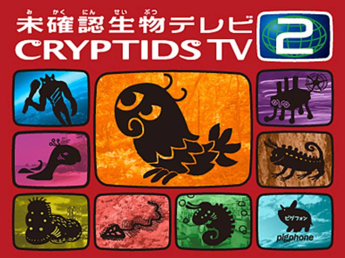 未確認生物テレビ2(Cryptids TV2)の画像 #37550 まつながさん