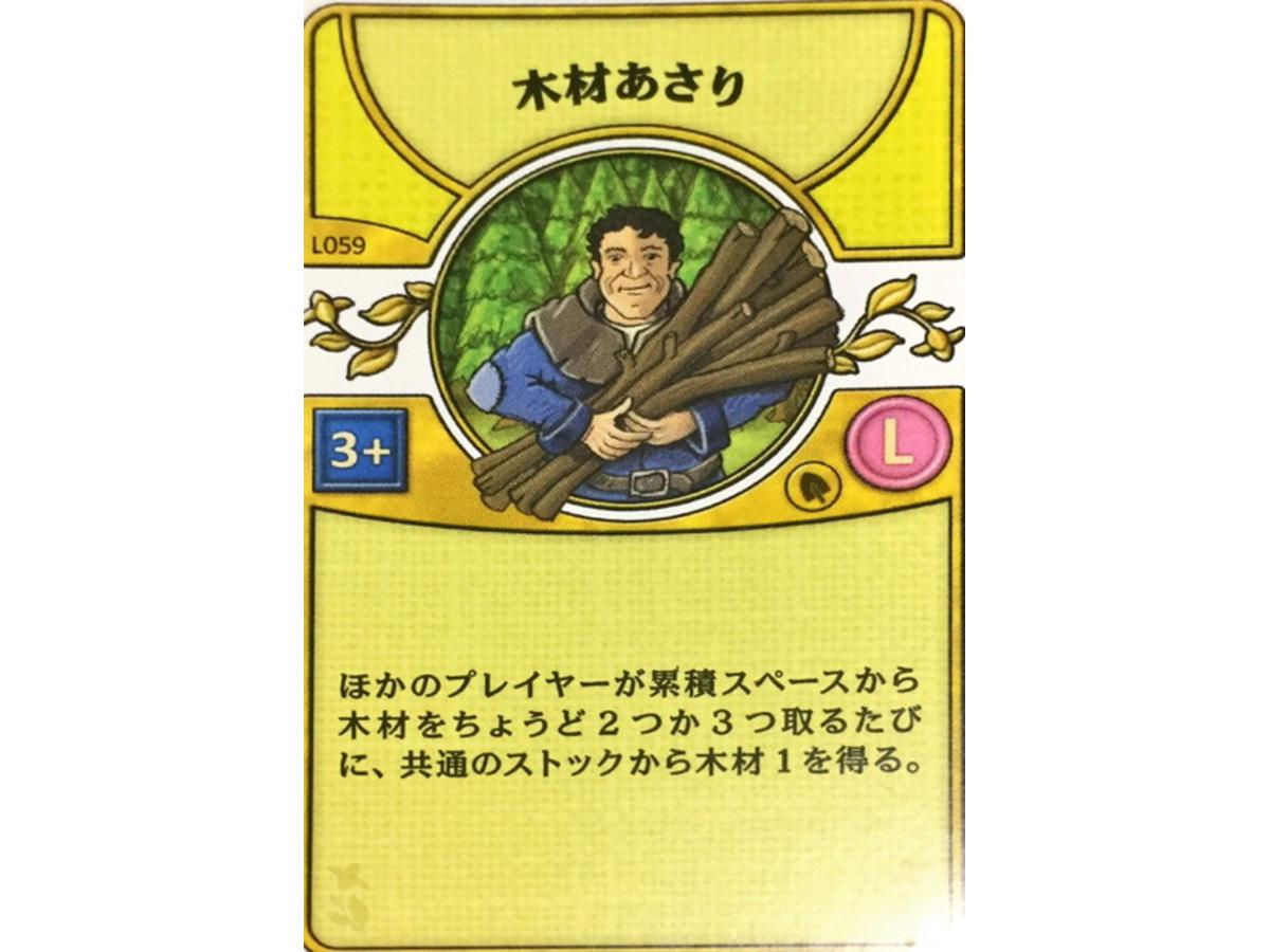 アグリコラ:リバイズドエディション(Agricola: Revised Edition)の画像 #45731 luckさん