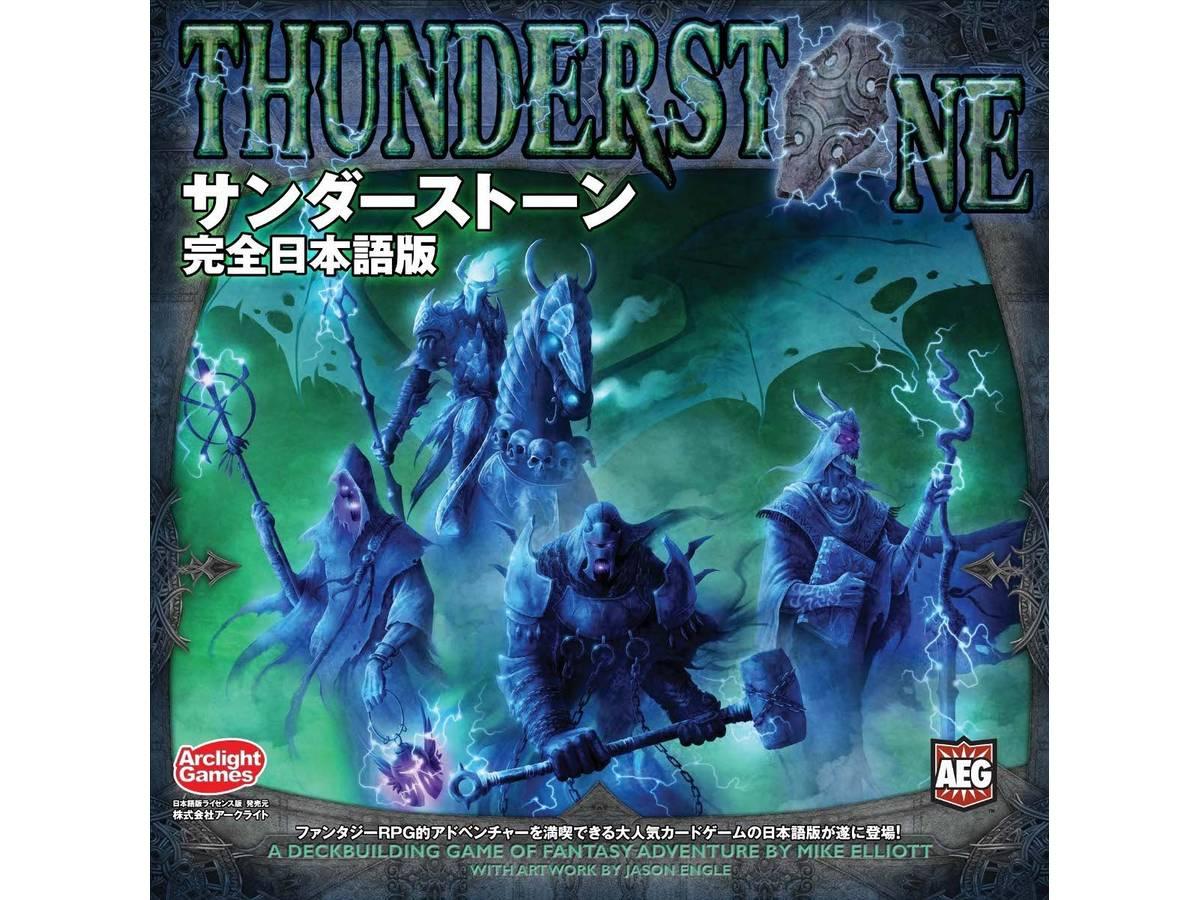 サンダーストーン(Thunderstone)の画像 #30996 ボドゲーマ運営事務局さん
