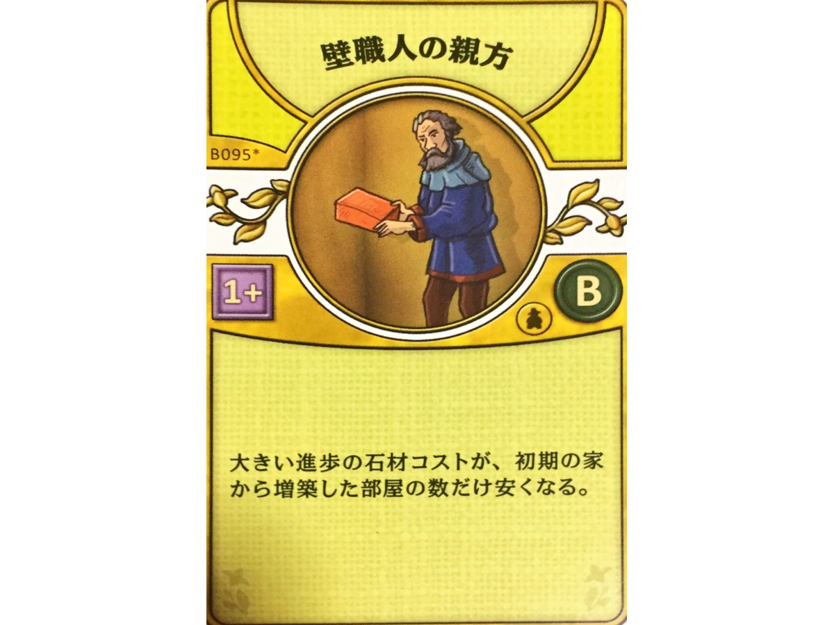 アグリコラ:リバイズドエディション(Agricola: Revised Edition)の画像 #45603 luckさん