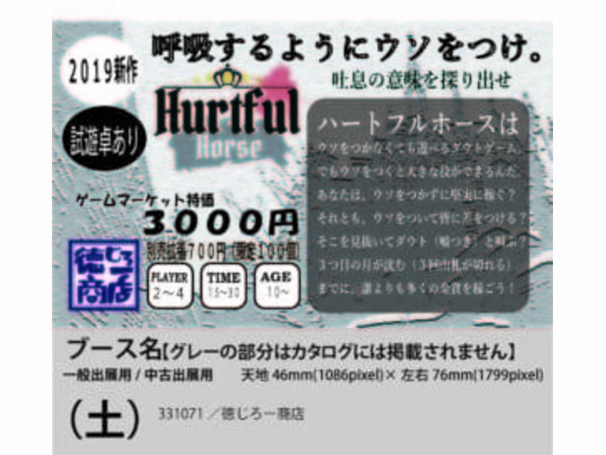 ハートフルホース(HURTFUL HORSE)の画像 #56568 yumotoさん