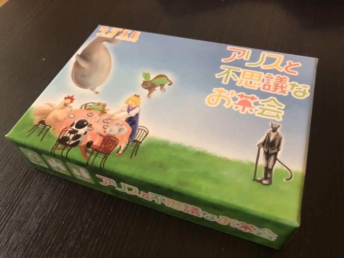 アリスと不思議なお茶会(Alice to Fushigina Ochakai)の画像 #59951 ラジエル-Rasiel Library-さん