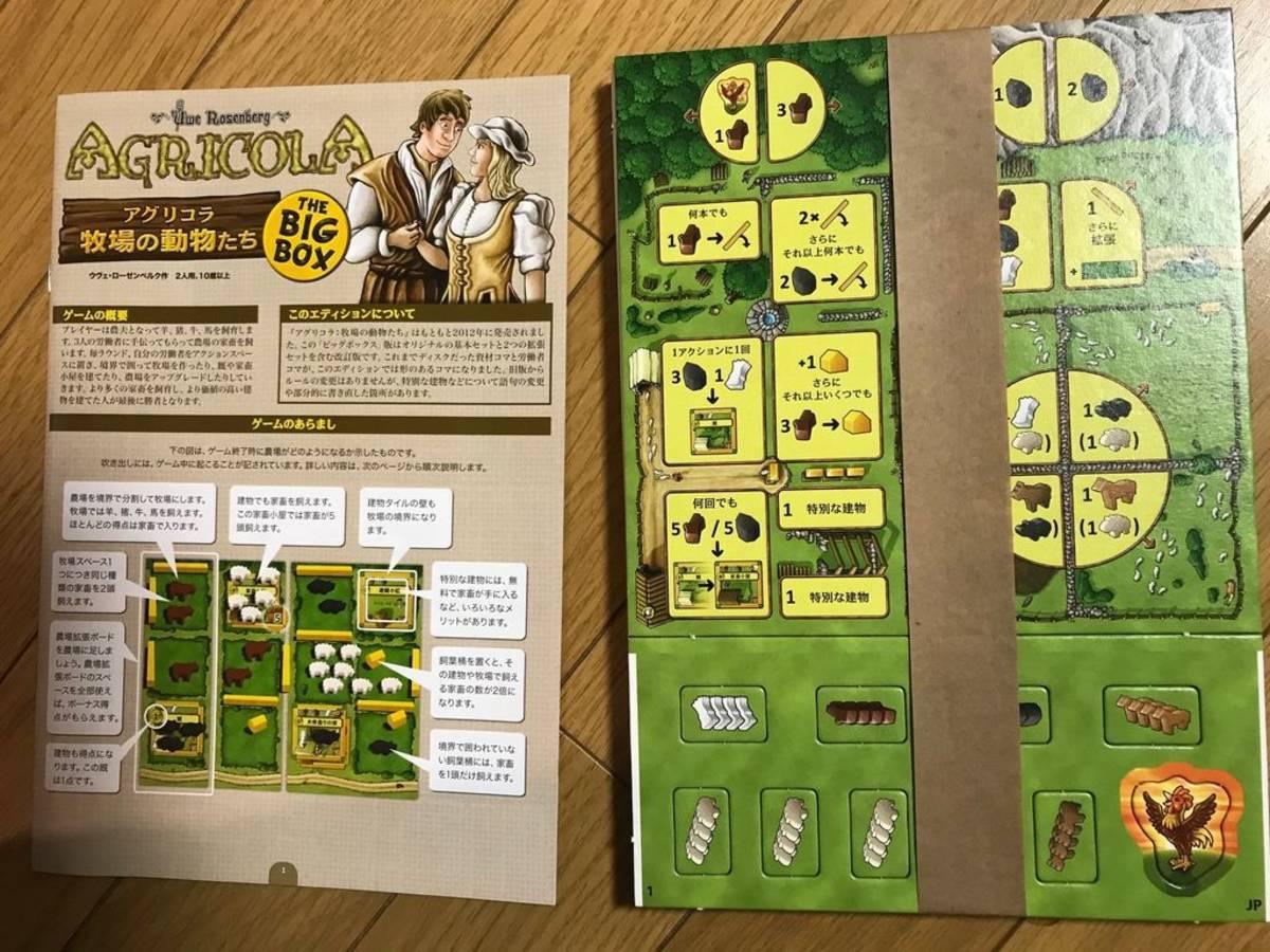 アグリコラ:牧場の動物たち THE BIG BOX(Agricola: All Creatures Big and Small – The Big Box)の画像 #60974 maroさん