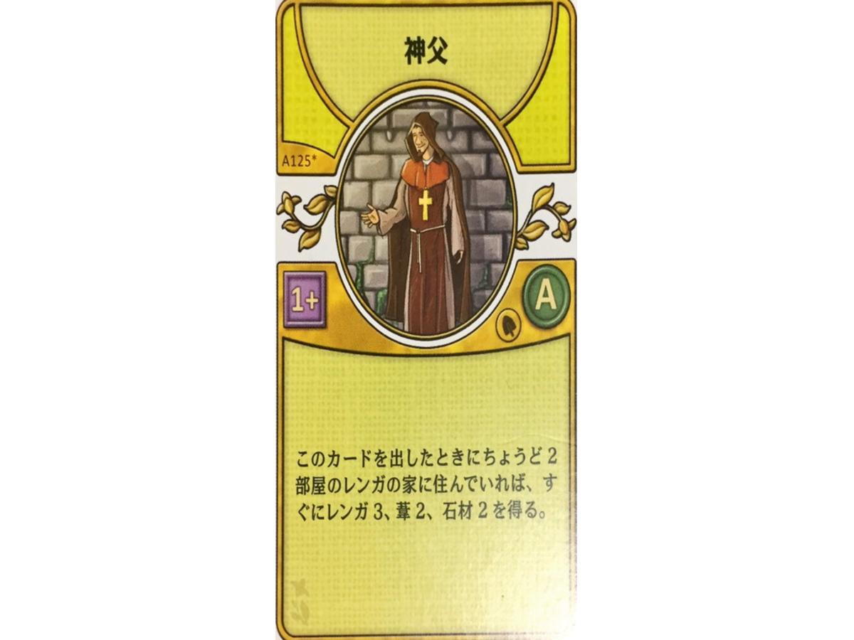 アグリコラ:リバイズドエディション(Agricola: Revised Edition)の画像 #45761 luckさん