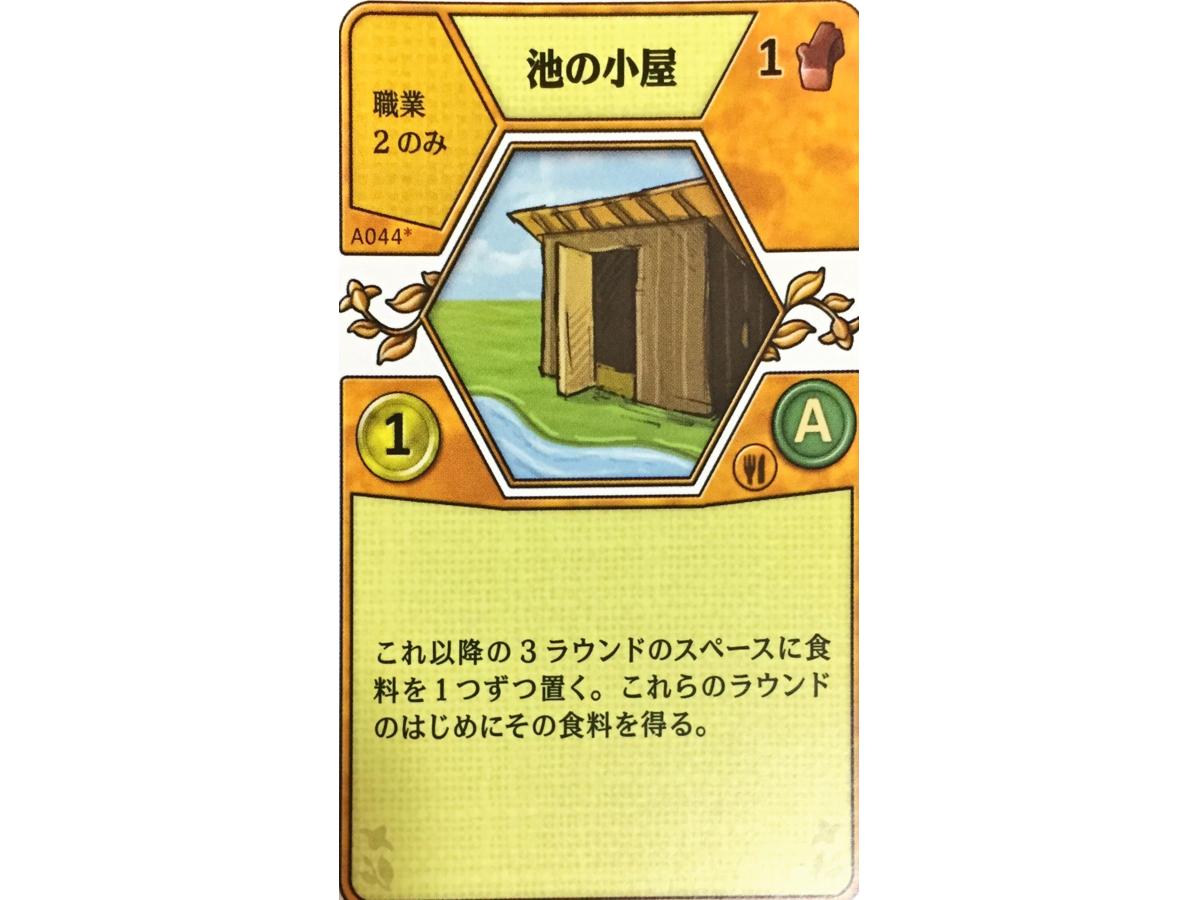 アグリコラ:リバイズドエディション(Agricola: Revised Edition)の画像 #45648 luckさん
