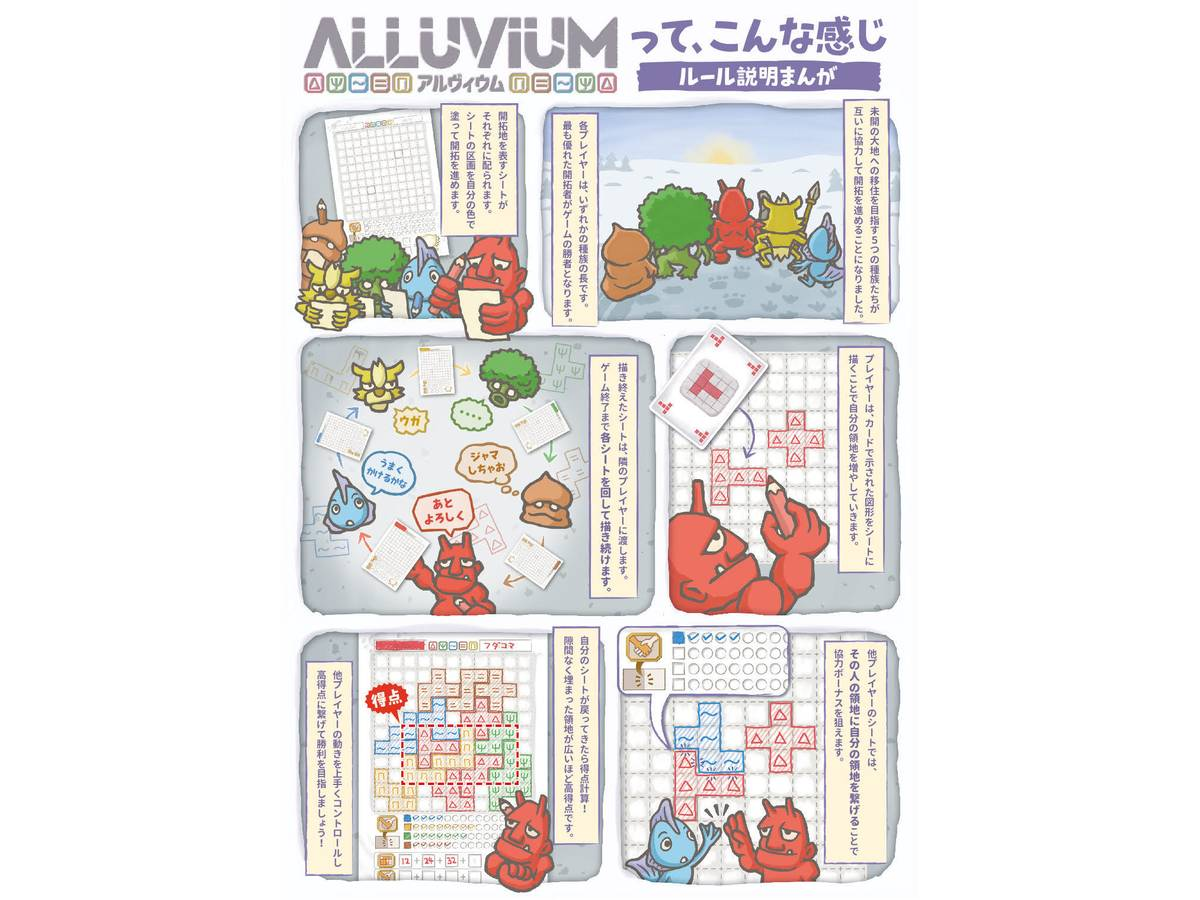 アルヴィウム(Alluvium)の画像 #70674 フダコマゲームズさん