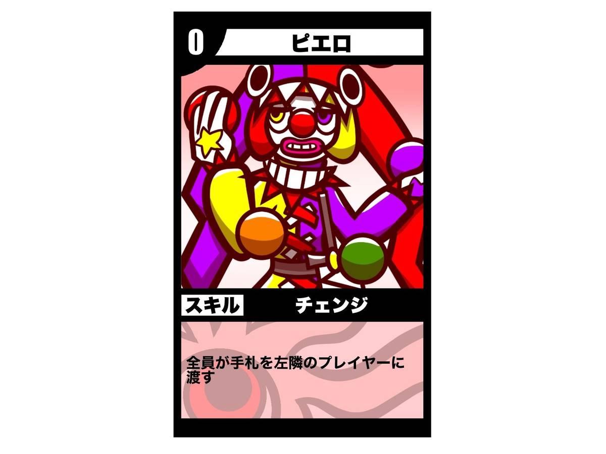 ダブルナイン(Double Nine)の画像 #41496 妄想ゲームズ☆さん