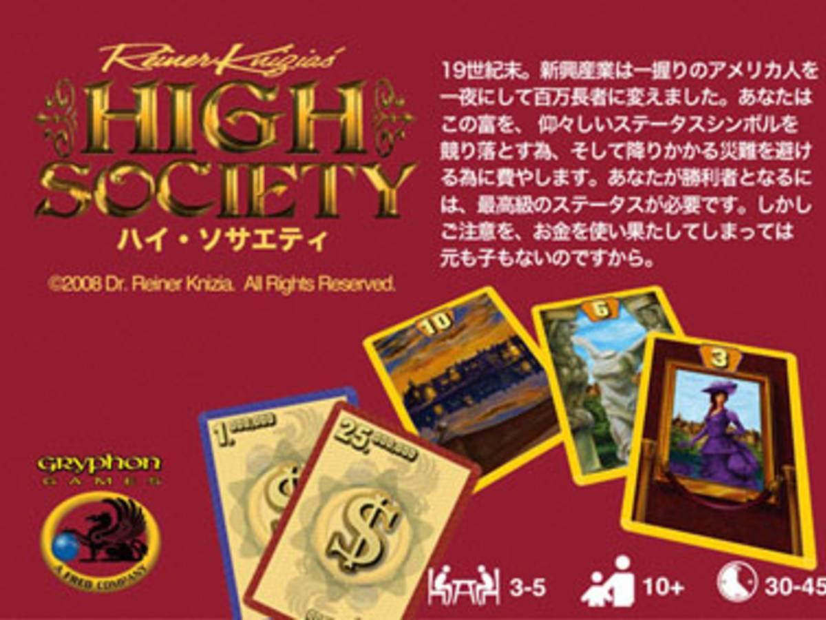 ハイソサエティ(High Society)の画像 #31341 ケントリッヒさん