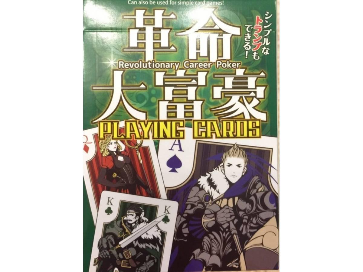 革命大富豪(KAKUMEI DAIHUGO)の画像 #63809 へーすけさん