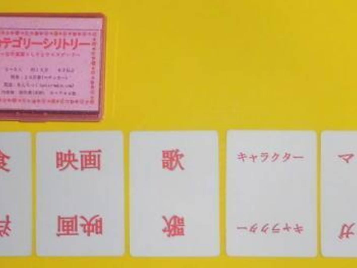 カテゴリーシリトリー(Category Shiritori)の画像 #57774 あんちっく@ゲムマ2021大阪P05,ゲムマ2021春両日さん