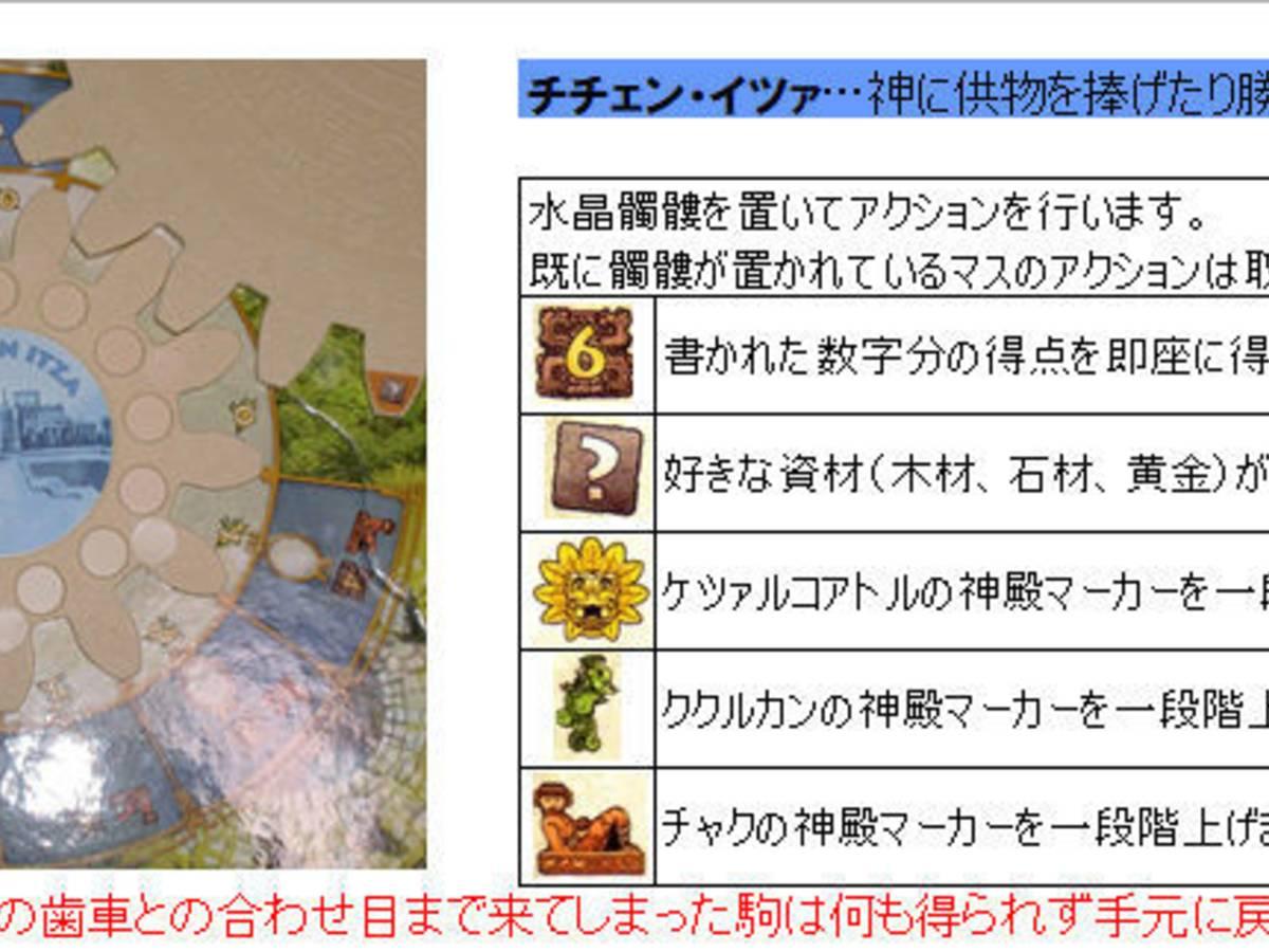 ツォルキン:マヤ神聖歴(Tzolk'in: The Mayan Calendar)の画像 #53765 ルシュエスさん